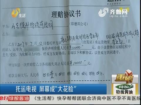 """【重磅】威海:托运电视 屏幕成""""大花脸"""""""