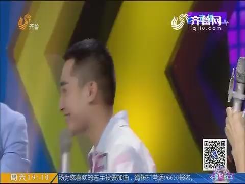 """齐鲁K歌王:自封""""民歌王子""""的白丰鸣大哥 演唱歌曲《小白杨》"""