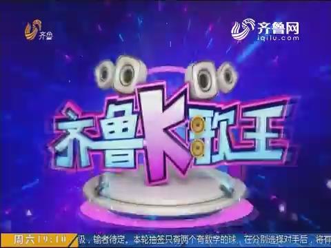 20170902《齐鲁K歌王》:恭喜宫梓赫拿到了四强最后一个名额