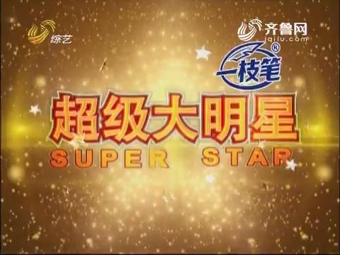 20170902《超级大明星》:明星赛场新活力 敏建与两名新晋美女主持人现场走秀