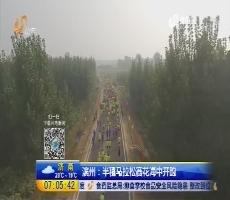 滨州:半程马拉松赛花海中开跑