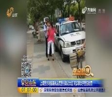 【热点快搜】上海警方对粗暴执法民警行政记大过 对涉事女子警告处罚