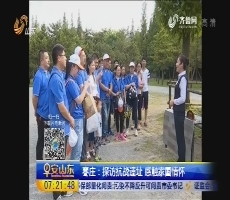 枣庄:探访抗战遗址 感触家国情怀