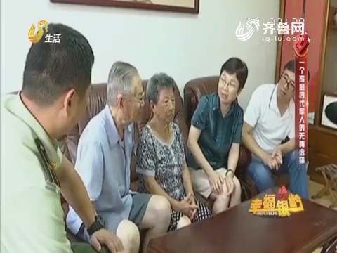 2017年09月03日《幸福银龄》:一个家庭四代军人无悔选择