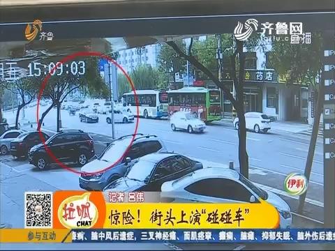 """滨州:惊险!街头上演""""碰碰车"""""""