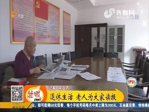 """淄博:读书念报 路边的""""最老""""自媒体"""