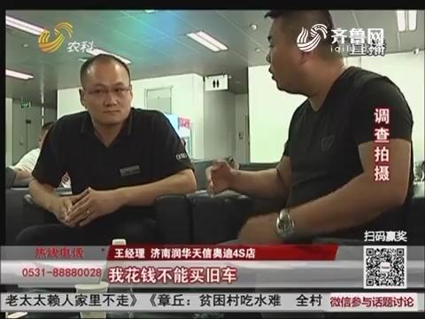 【三方帮您办】济南:糟心!买辆新奥迪 毛病还不少