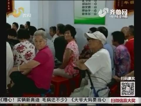 淄博:大爷大妈要当心 推销保健品又出新花样