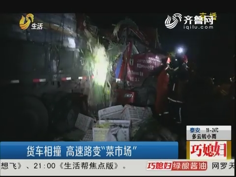 """烟台:货车相撞 高速路变""""菜市场"""""""