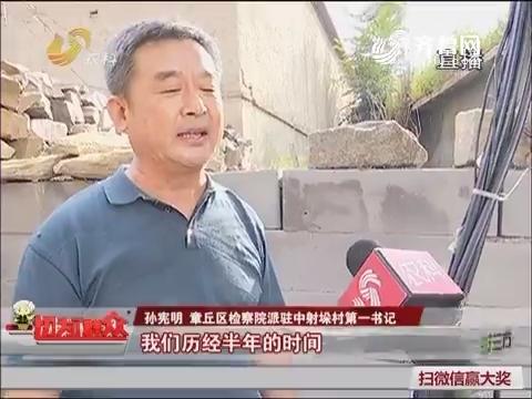 【检察室的故事】章丘:贫困村吃水难 全村只有一口井