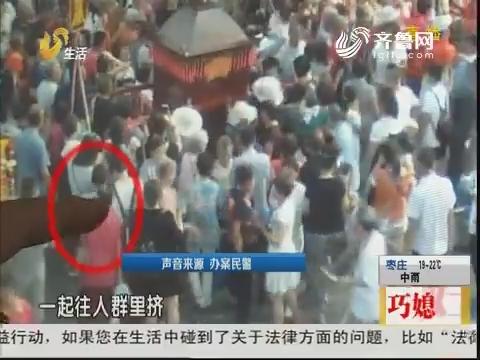 淄博:逛庙会 口袋里的手机哪去了?