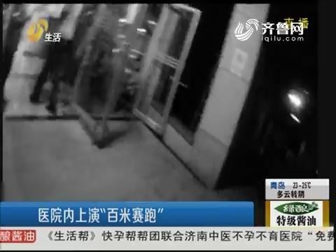 """淄博:医院内上演""""百米赛跑"""""""