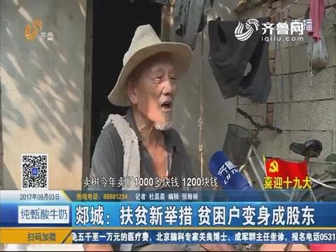 【喜迎十九大】郯城:扶贫新举措 贫困户变身成股东