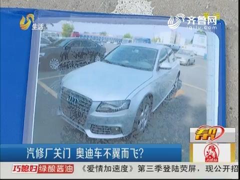 滨州:委托汽修厂修车 车竟不见了?