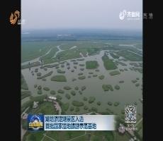 潍坊洰淀湖景区入选首批国家湿地旅游示范基地
