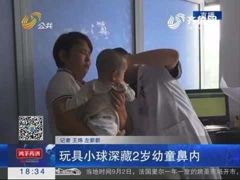 聊城:玩具小球深藏2岁幼童鼻内