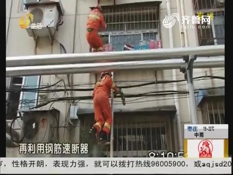枣庄:突发脑溢血 老人被反锁屋内