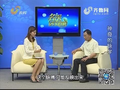 20170903《名医话健康》:名医金伟——神奇的脉学