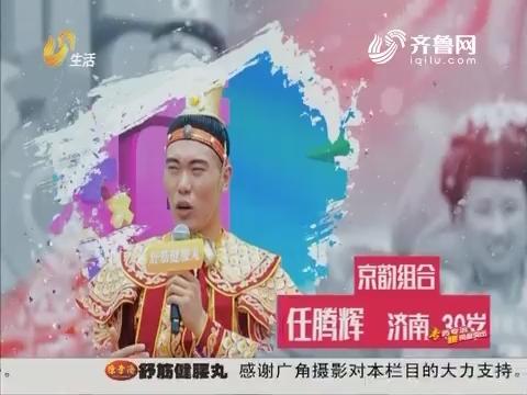 爱情加速度:京韵组合现场表演京剧挑战成功