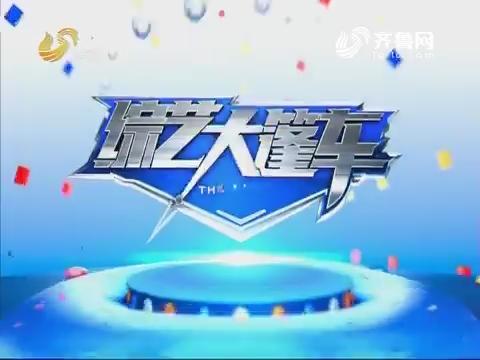 20170903《综艺大篷车》:走进淄博张店专场