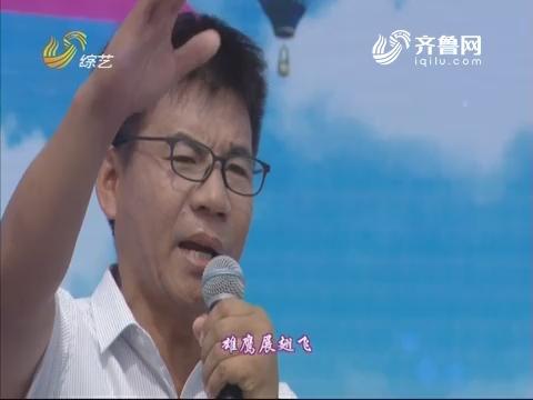 综艺大篷车:张志波演唱歌曲《红星照我去战斗》