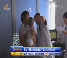 聊城:玩具小球藏幼童鼻内 遇水泡发膨胀10倍