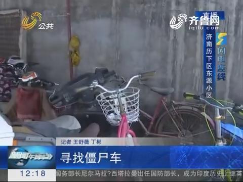 【闪电连线】寻找僵尸车