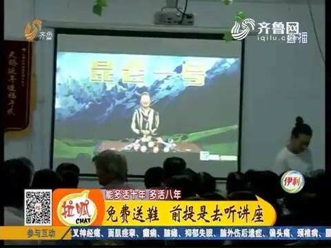 淄博:免费送鞋 前提是去听讲座