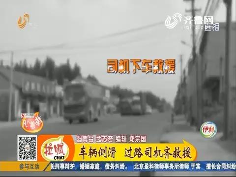 【凡人善举】淄博:车辆侧滑 过路司机齐救援