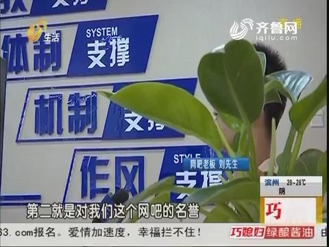 潍坊:黑客频频光顾 网吧定时断网?