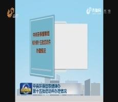 中央环保督察组转办第十五批信访件办理情况