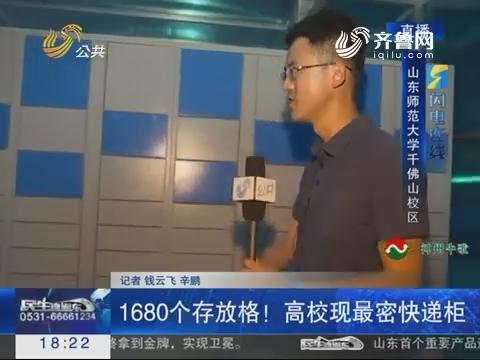 【闪电连线】济南:1680个存放格!高校现最密快递柜