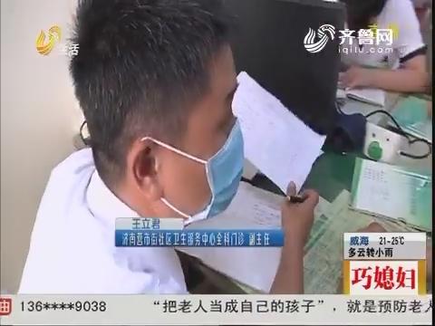 济南:多年冠心病 买药价太高