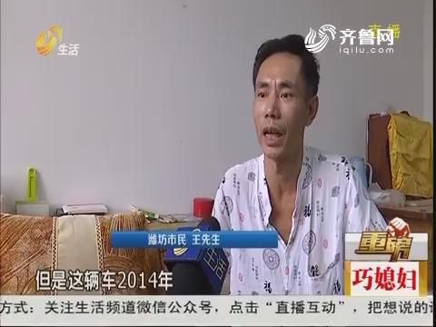 """【重磅】潍坊:莫名其妙 32条违章""""上了身""""?"""