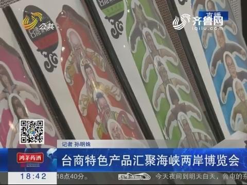 潍坊:台湾特色产品汇聚海峡两岸博览会
