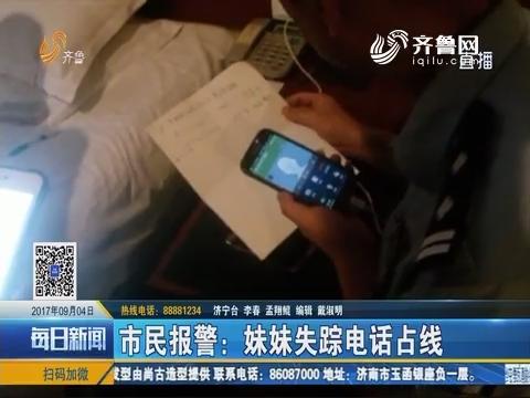 济宁:市民报警 妹妹失踪电话占线