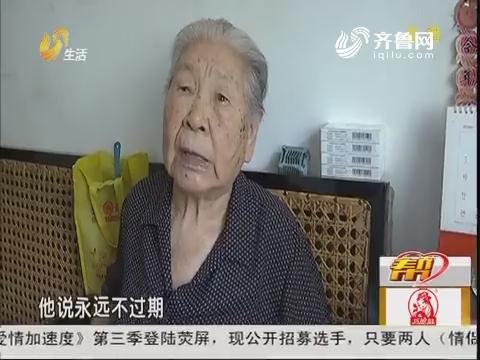 济南:2000元买家政劵 突然不能用?
