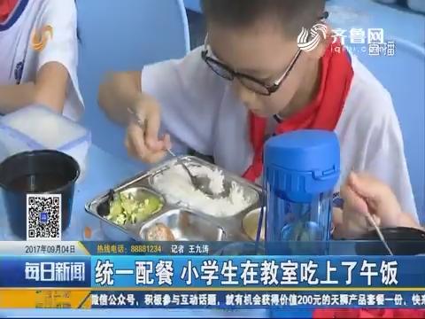济南:新学期第一顿午餐 小饭桌做饭忙