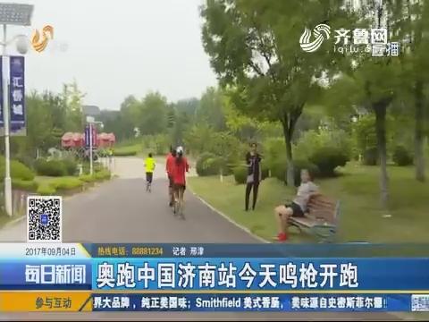 奥跑中国济南站9月4日鸣枪开跑