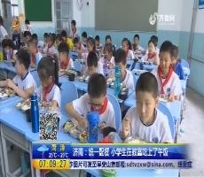济南:统一配餐 小学生在教室吃上了午饭