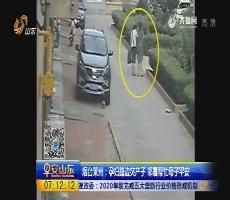 烟台莱州:孕妇路边突产子 邻居帮忙母子平安