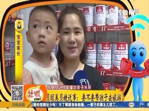 贝因美贝嫂说事:要不要带孩子去旅游?