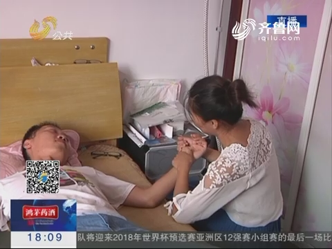 潍坊:婚前重病 妻子不离不弃