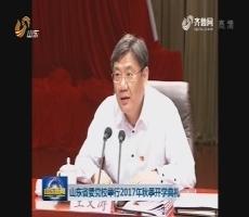 山东省委党校举行2017年秋季开学典礼
