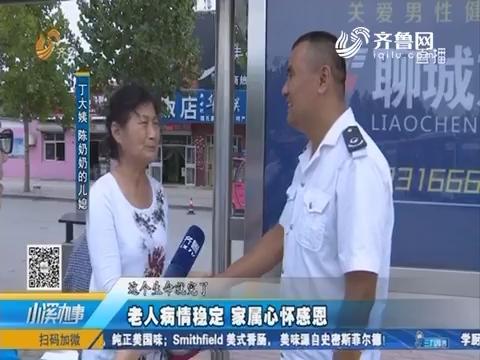 聊城:八旬老人突发心脏病 被公交车送到医院
