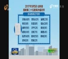 中央环保督察组向山东转办第二十五批信访件279件