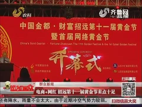 电商+网红 招远第十一届黄金节卖点十足