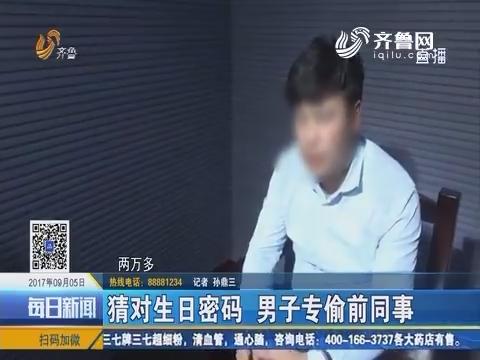 济南:猜对生日密码 男子专偷前同事