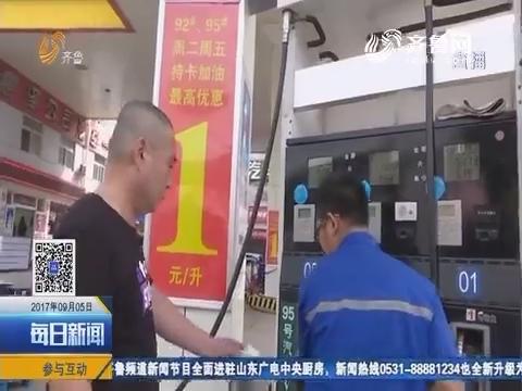 济南:金秋有优惠 加油站打起价格战
