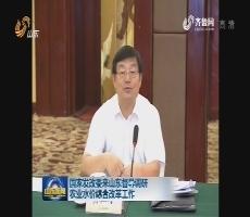 国家发改委来山东督导调研农业水价综合改革工作